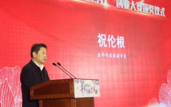 """首届""""婺星回归""""创新创业大赛总决赛在金华落幕"""