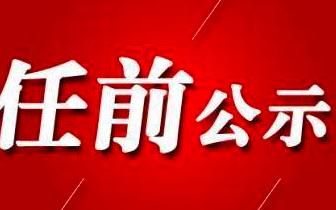 遂宁发布干部任前公示:吴军、黄亚军拟任县(区)长