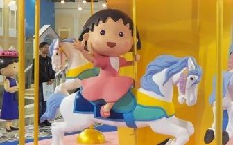 樱桃小丸子奇幻冒险梦境 六大展场必拍亮点