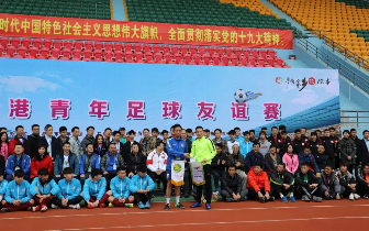 以球会友!梅港青年足球友谊赛在梅县举行