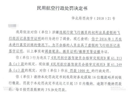 出具虚假签字证明 飞行教员被罚款1000元