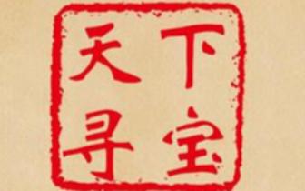 """《天下寻宝》栏目走进浑源海选""""宝贝"""""""