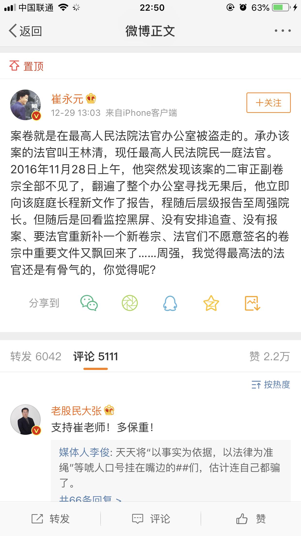 最高法:对崔永元微博所反映问题启动调查程序