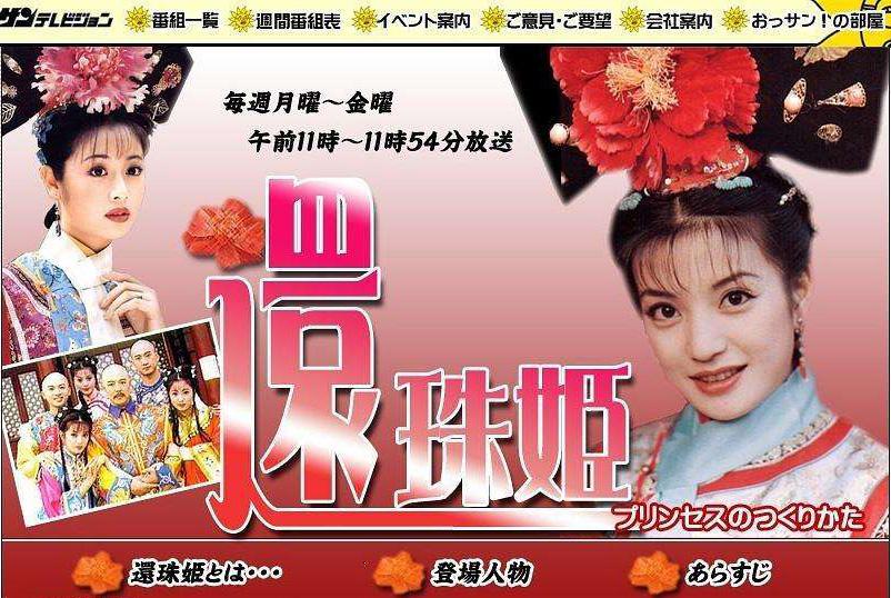 《延禧攻略》即将在日本播出 剧名被改遭网友吐槽