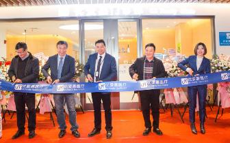 宁波首家高端儿科中心在海曙区芝士公园正式开业