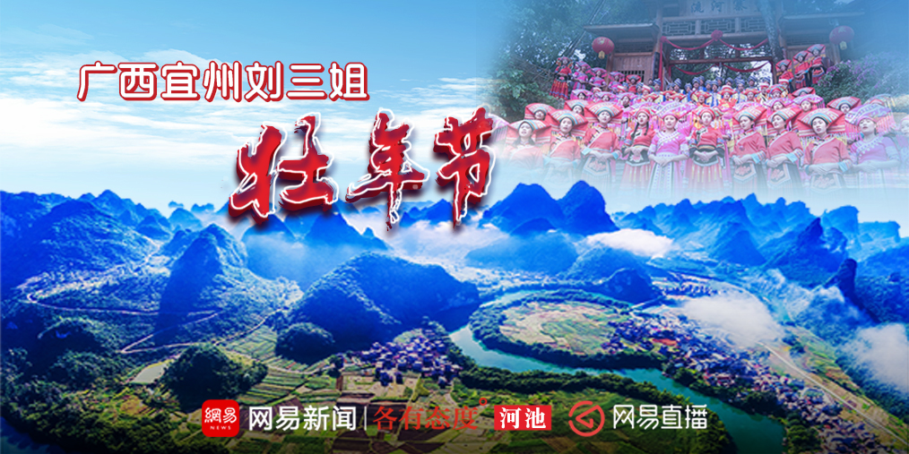 宜州刘三姐壮年节 体验不一样的新年!