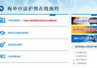 海外中国公民护照政策大调整 明年1月正式实施