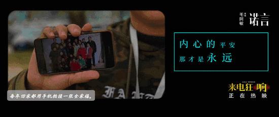 贺岁爆款喜剧《来电狂响》发布毛阿敏《诺言》主题曲