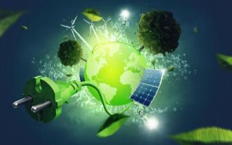 能源革命对外开放百家论坛之七十四(上)