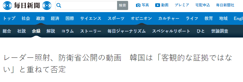日本公布雷达照射事件现场视频 韩方:证据不客观