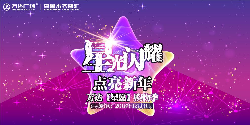 直播丨2019疆悦 跨年盛典晚会
