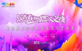 """2018""""听见花开""""粤港澳大湾区大学生文化艺术季开幕"""