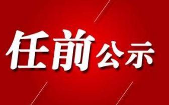 江西一批厅级干部任前公示 郑高清拟任江铜总经理