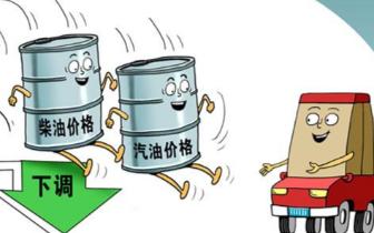 """本月29日起成品油价格""""五连降"""""""