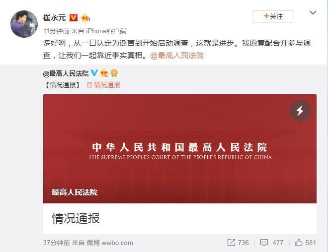 最高法回答崔永元质疑矿权案卷宗丢失 崔永元:众益