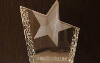 阳光保险荣获中保协多项大奖