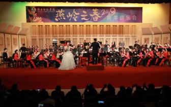 """岭南师范学院2019""""燕岭之春""""新年音乐会火热举行"""