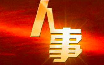 李映任中共巴中市委副书记