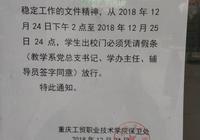 重庆一高校要求学生必须凭假条出校门