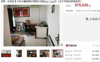 """兴化一女子司法拍卖买下精装房 到手成""""毛坯房"""""""