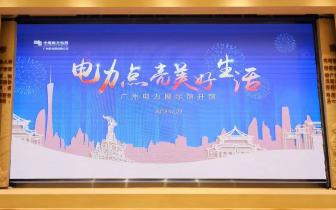 """老中轴线上""""华安楼""""变身广州电力展示馆"""