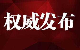 委员会|刘晓春被撤销政协吉林省第十二届委员会委员资格