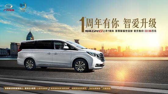 售22.98万元 广汽传祺GM8新增至尊版上市