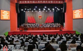 汉川市第六届人民代表大会第三次会议隆重开幕
