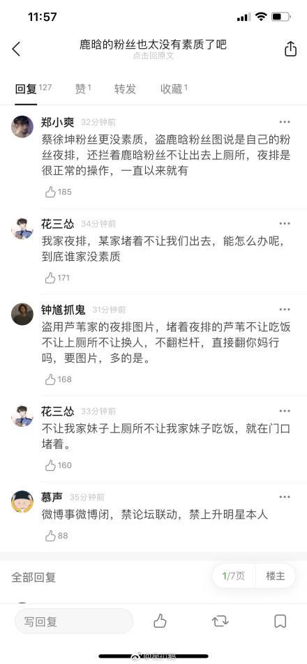 跨年演唱会在即 鹿晗蔡徐坤粉丝场馆外抢占位置