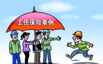 粤将下调工伤保险费率 预计降低企业缴费成本24亿元
