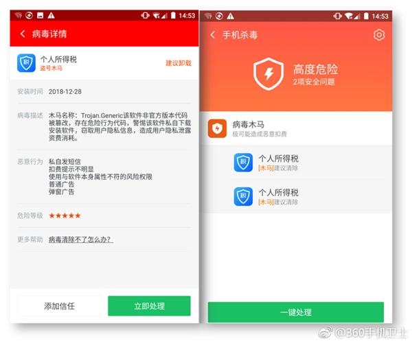 个人所得税App上线首日被病毒盯上 现已发现62例木马