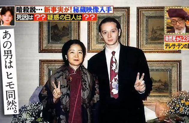 邓丽君和生前男友保罗
