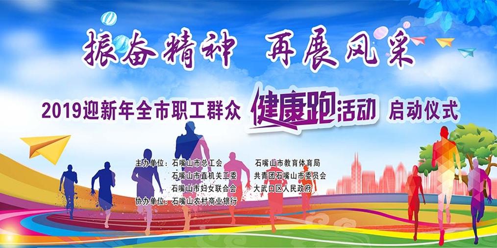2019迎新年石嘴山市职工群众健康跑