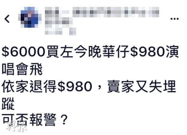 有网友表示以6000元买原价980元门票,现在联络不到黄牛卖家。