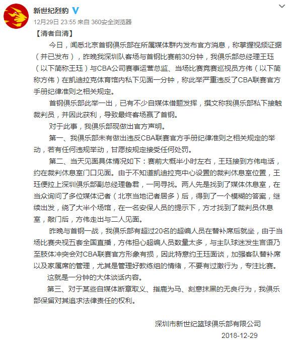 """从""""自由心证""""看首钢诉深圳案 铁则+理性思考才最万全"""