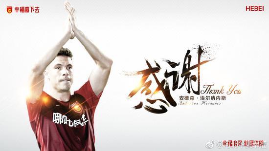 华夏幸福宣布埃尔纳内斯离队 中国足坛生涯22场5球