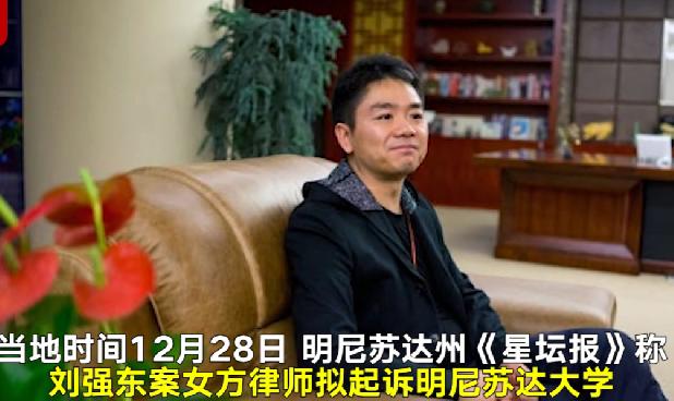 刘强东案女方律师拟起诉明尼苏达大学
