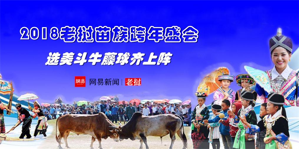 2018老挝苗族跨年盛会 选美斗牛藤球齐上阵