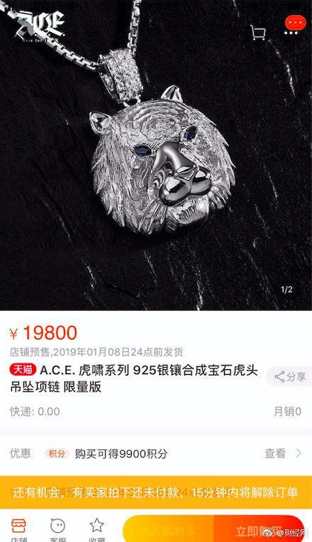吴亦凡珠宝品牌上线即售罄,明星网店有这么好做吗?