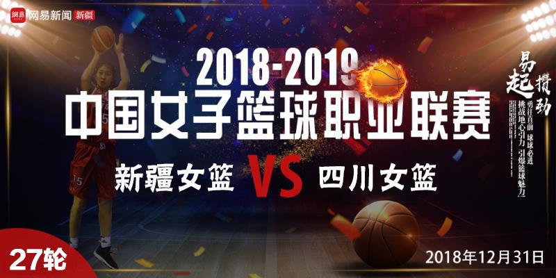 WCBA新疆女篮VS四川女篮