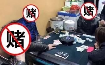江西多地警方行动 关停10多家麻将馆 多人被抓