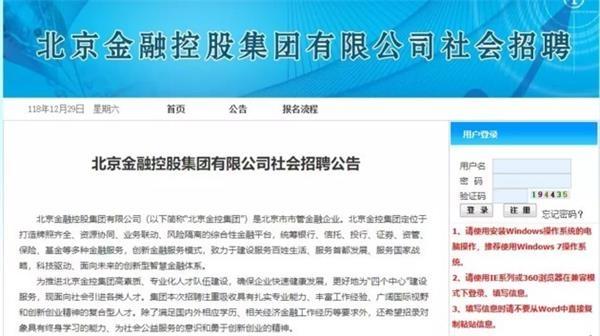 北京金融控股集团有限公司开始招兵买马