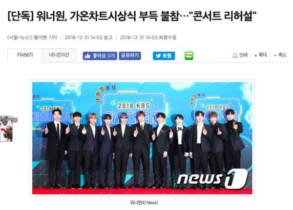Wanna One31日正式解散 韩媒曝公开行程剩这几天