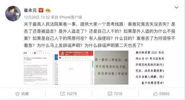 最高法和崔永元互动背后:周永康曾介入千亿矿权案_凤凰彩票平台