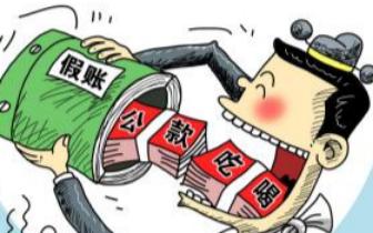 抚州南城县一村支书公款吃喝两年 花掉20.87万元