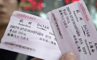 """新华网:""""抢票加速包""""是穿了马甲的黄牛"""