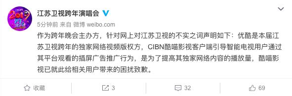 """江苏卫视回应""""强制跳台"""":是为了增加网络流量"""