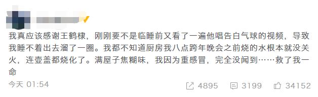 网友自曝听王鹤棣唱歌睡不着 结果意外被救了一命