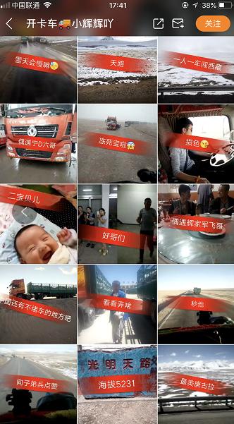 司机夫妇拉货缺氧去世 丈夫曾多次往返青藏公路