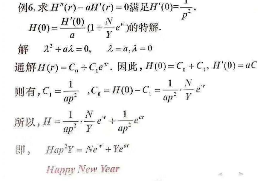 来自高数老师的新年快乐